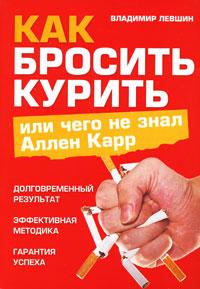 Как бросить курить, или Чего не знал Аллен Карр. Владимир Левшин