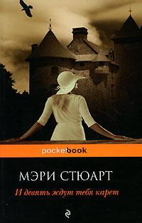 Книга И девять ждут тебя карет