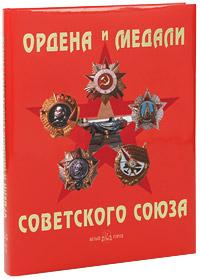 Ордена и медали Советского Союза / Orders and Medails of the Soviet Union. Татьяна Лубченкова, Юрий Лубченков
