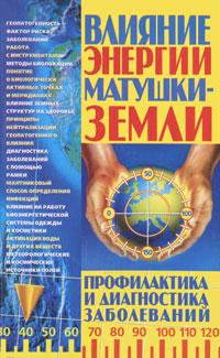 Влияние энергии Матушки-Земли ( 978-5-91314-133-0 )