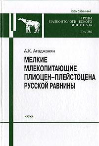 Мелкие млекопитающие плиоцен-плейстоцена русской равнины