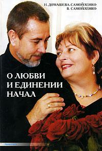 О любви и единении начал ( 978-5-91675-019-5 )