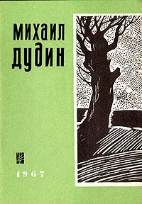 Михаил Дудин. Стихи о Ленинграде
