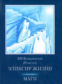 В. И. Крыжановская (Рочестер) в 3 томах. Том 1. Эликсир жизни. Маги. В. И. Крыжановская (Рочестер)