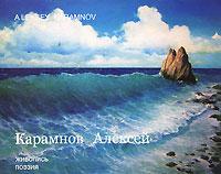 Алексей Карамнов. Живопись. Поэзия ( 5-0000-000-0 )
