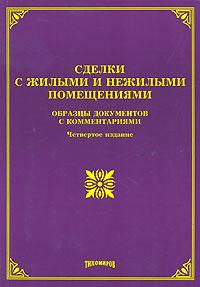 Книга Сделки с жилыми и нежилыми помещениями. Образцы документов с комментариями