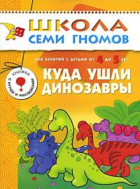 Куда ушли динозавры. Для занятий с детьми 4-5 лет ( 978-5-86775-228-6 )