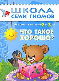 Что такое хорошо? Для занятий с детьми 2-3 лет ( 978-5-86775-240-8 )