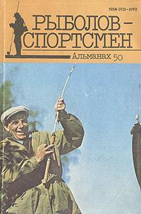 Рыболов - спортсмен. Альманах 50