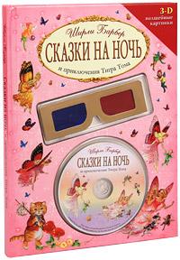Сказки на ночь и приключения Тигра Тома (+ CD-ROM и 3D-очки)
