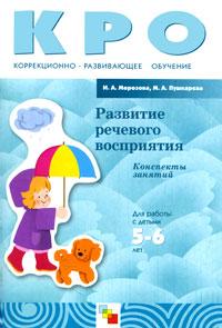 Развитие речевого восприятия. Конспекты занятий. Для работы с детьми 5-6 лет ( 978-5-86775-432-7 )