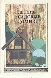Летние садовые домики