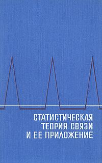 Статистическая теория связи и ее приложение