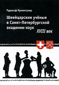 Швейцарские ученые в Санкт-Петербургской академии наук. XVIII век