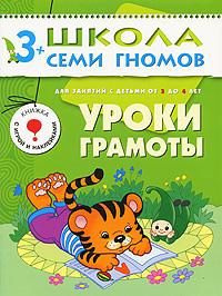 Уроки грамоты. Для занятий с детьми от 3 до 4 лет12296407Эта книжка предлагает занимательные формы обучения русскому языку. С ее помощью процесс формирования у ребенка грамматического строя речи пройдет правильно и легко. Малыш разовьет также фонематический слух и обогатит словарный запас. Внутри книги Вы найдете красочные наклейки. Для занятий с детьми от 3 до 4 лет.