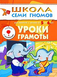Уроки грамоты. Для занятий с детьми от 5 до 6 лет12296407Книга поможет малышу ознакомиться со звуками и приобрести первичные навыки чтения. Загадки, кроссворды, ребусы превратят серьезную учебу в увлекательное занятие. Ребенок научится «превращать» слово «кошка» в слово «мышка», восстанавливать волшебную цепочку из слов и справляться с другими интересными заданиями.