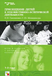 Приобщение детей к художественно-эстетической деятельности. Игры и занятия с детьми раннего возраста ( 978-5-86775-544-7 )