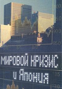 Мировой кризис и Япония ( 978-5-91022-099-1 )