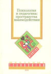 Психология и педагогика. Пространства взаимодействия ( 978-5-91447-051-4 )