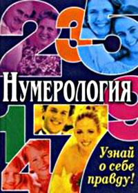 Нумерология. Узнай о себе правду. В. В. Алексеенко, Э. В. Коган, А. Ф. Ялалов