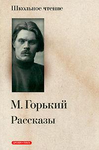 М. Горький. Рассказы ( 978-5-9555-1366-9 )