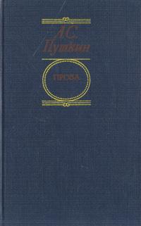 А. С. Пушкин. Проза