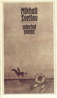 Михаил Светлов. Избранные стихотворения