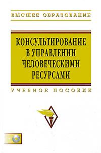 Консультирование в управлении человеческими ресурсами (+ CD-ROM) ( 978-5-16-003824-7 )