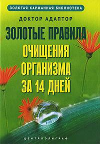 Золотые правила очищения организма за 14 дней