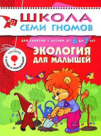 Экология для малышей. Для занятий с детьми от 6 до 7 лет12296407Из этой книжки ребенок узнает, насколько важны для существования жизни на Земле лес и вода, поймет, что об окружающей природе необходимо заботиться. Малыш почувствует личную ответственность за сохранность природы и усвоит, как надо себя вести по отношению к ней. А еще книжка расскажет, какие интересные опыты ребенок может провести самостоятельно. Внутри книги вы найдете красочные наклейки. Для занятия с детьми от 6 до 7 лет.