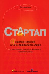 Стартап. 11 мастер-классов от экс-евангелиста Apple