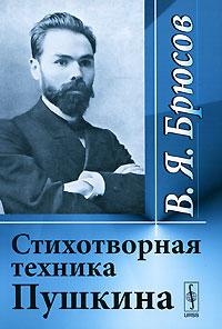 Стихотворная техника Пушкина ( 978-5-396-00191-6 )