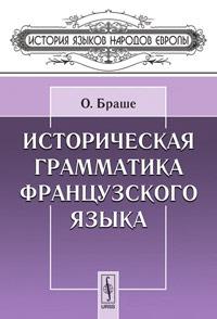 Историческая грамматика французского языка. Пер. с фр.