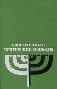 Современные венгерские повести