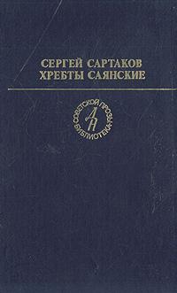 Хребты Саянские. В двух томах. Том 2