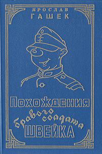 Книга Похождения бравого солдата Швейка