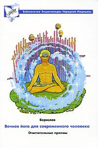 Вечная йога современного человека. Очистительные приемы