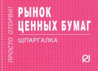 Рынок ценных бумаг. Шпаргалка ( 978-5-369-00633-7 )