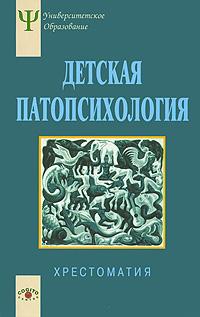 Детская патопсихология. Хрестоматия ( 978-5-89353-309-5 )