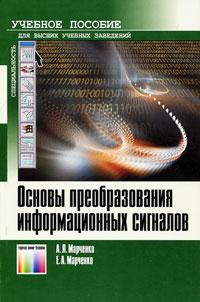 Основы преобразования информационных сигналов