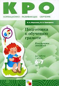 Подготовка к обучению грамоте. Для работы с детьми 6-7 лет. Конспекты занятий ( 978-5-86775-494-5 )