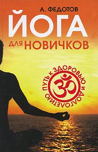 Йога для новичков. Путь к здоровью и долголетию ( 978-5-9567-0562-9 )