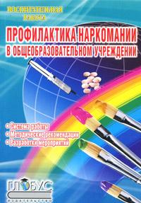 Профилактика наркомании в общеобразовательном учреждении. Система работы, методические рекомендации, разработки мероприятий
