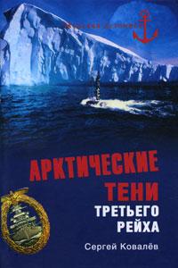 Арктические тени Третьего рейха. Сергей Ковалев