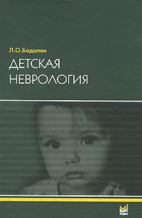 Детская неврология