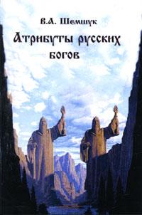 Атрибуты русских богов. В. А. Шемшук