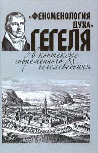 """""""Феноменология духа"""" Гегеля в контексте современного гегелеведения"""