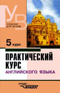 Практический курс английского языка. 5 курс