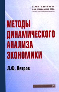 Методы динамического анализа экономики. Л. Ф. Петров