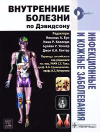 Инфекционные и кожные заболевания ( 978-5-91713-023-1, 978-0-443-10057-4 )